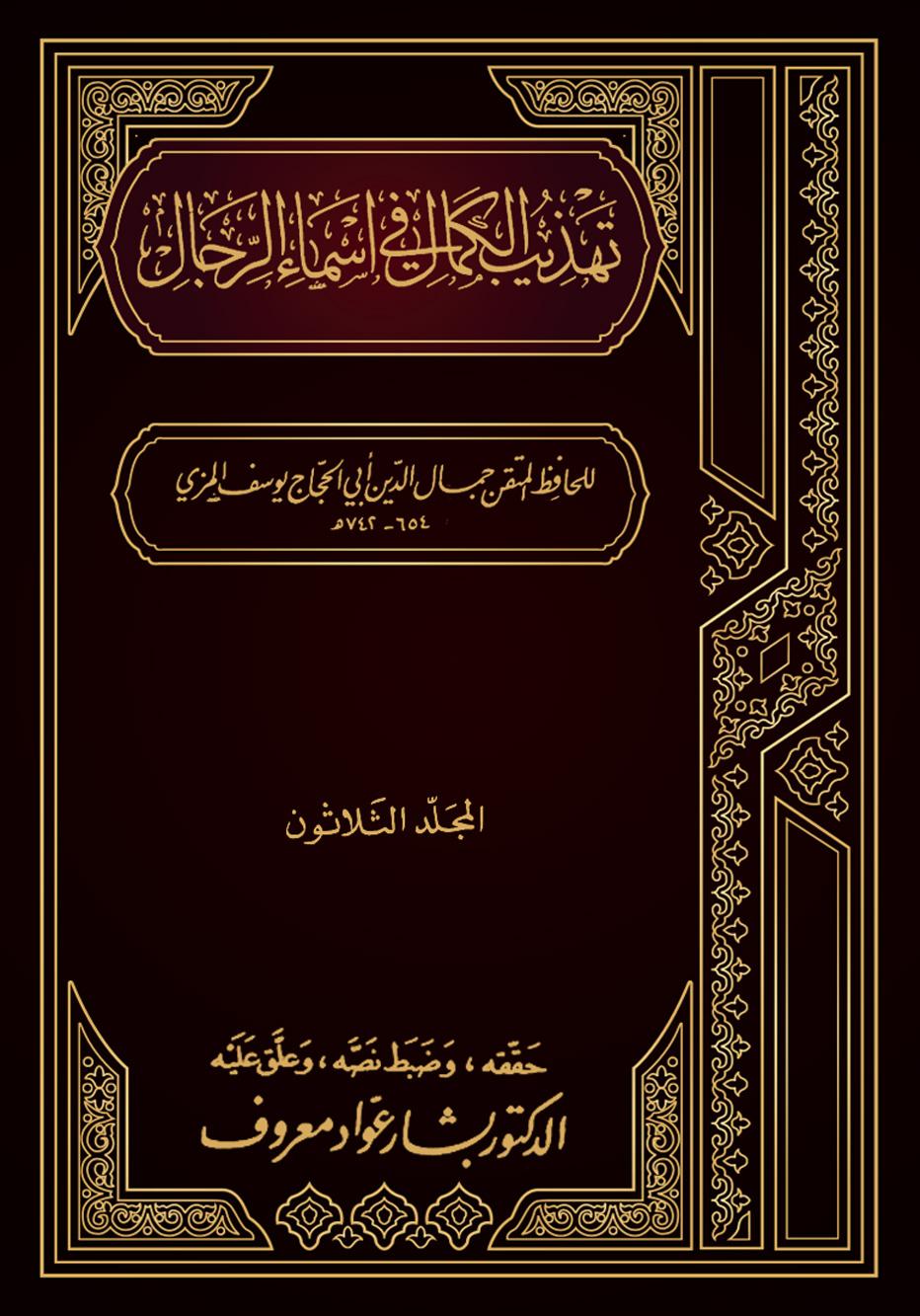 تهذيب الكمال في أسماء الرجال (المجلد الثلاثون – نفيع – وكيع)