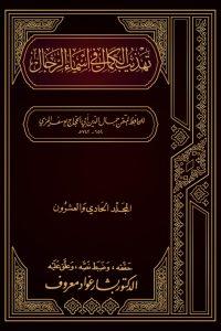 تهذيب الكمال في أسماء الرجال (المجلد الحادي والعشرون – علي بن عبد الله بن جعفر – عمرو بن خزيمة)