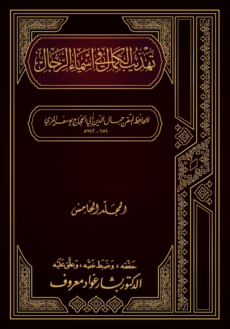 تهذيب الكمال في أسماء الرجال (المجلد الخامس – جعفر – حزن)