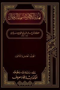 تهذيب الكمال في أسماء الرجال (المجلد الخامس والثلاثون – فيمن اشتهر بالنسبة إلى قبيلة – أم سلمة)