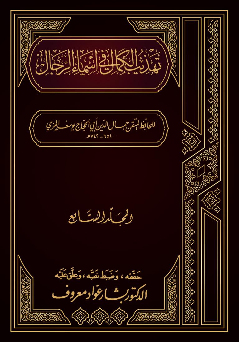 تهذيب الكمال في أسماء الرجال (المجلد السابع –  حفص – حيّ)