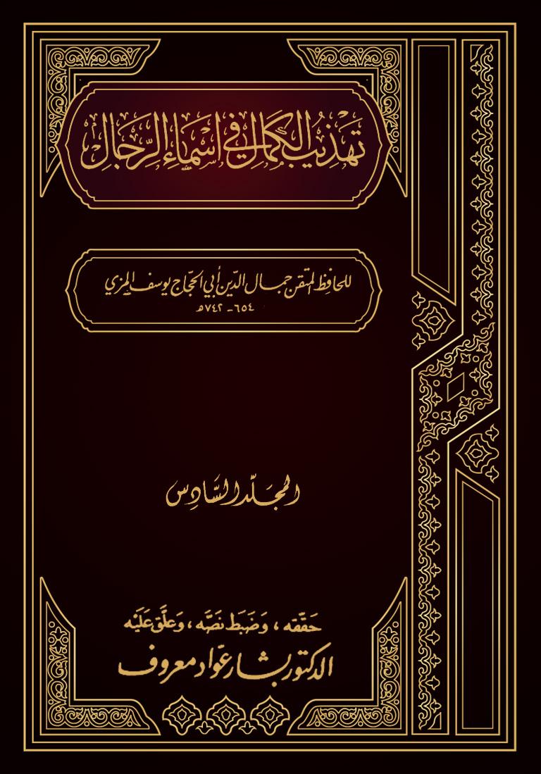 تهذيب الكمال في أسماء الرجال (المجلد السادس –  حسام – حطان)