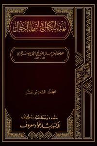 تهذيب الكمال في أسماء الرجال (المجلد السادس عشر – عبد الله بن المبارك – عبد الرحمن بن أبي بكر)