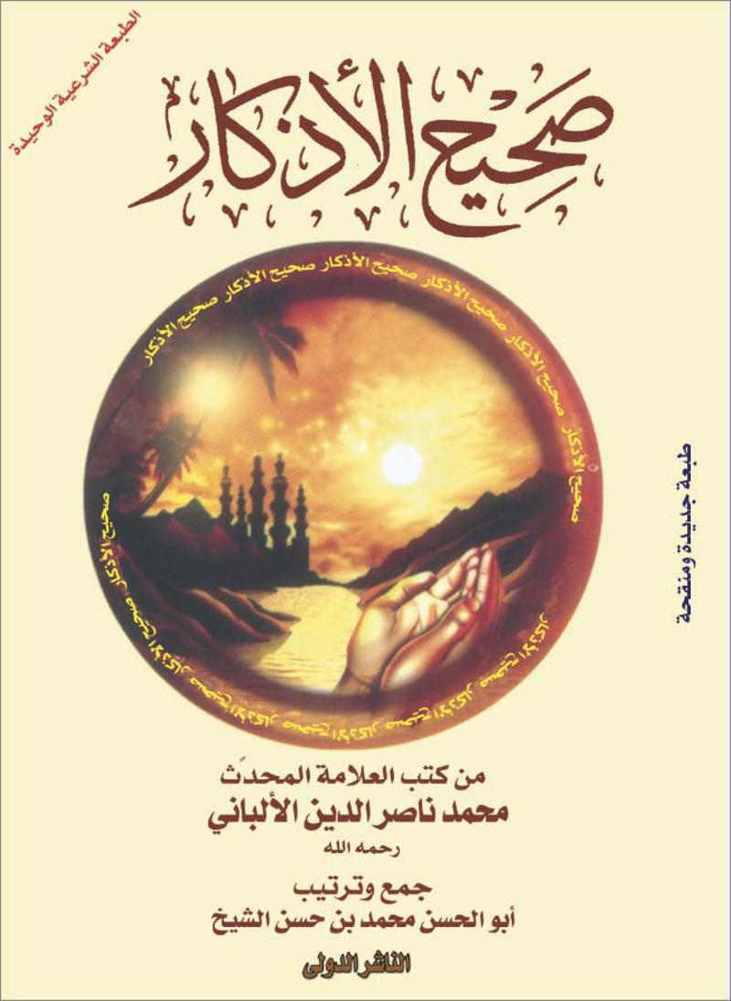 جامع صحيح الأذكار للعلامة محمد ناصر الدين الألباني