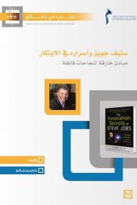 كتاب في دقائق: ستيف جوبز وأسراره في الابتكار