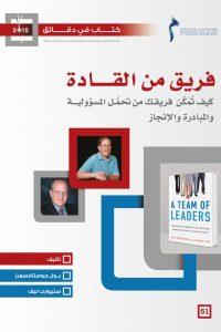 كتاب في دقائق: فريق من القادة
