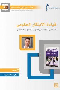 كتاب في دقائق: قيادة الابتكار الحكومي