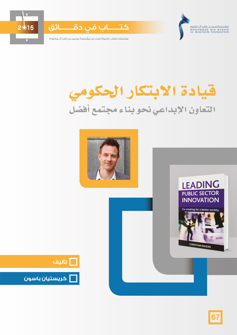 كتاب في دقائق قيادة الابتكار الحكومي