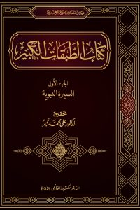 كتاب الطبقات الكبير (الجزء الأول- السيرة النبوية)