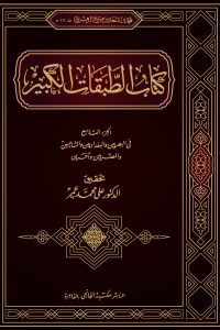 كتاب الطبقات الكبير (الجزء التاسع: في البصريين والبغداديين والشاميين والمصريين وآخرين)
