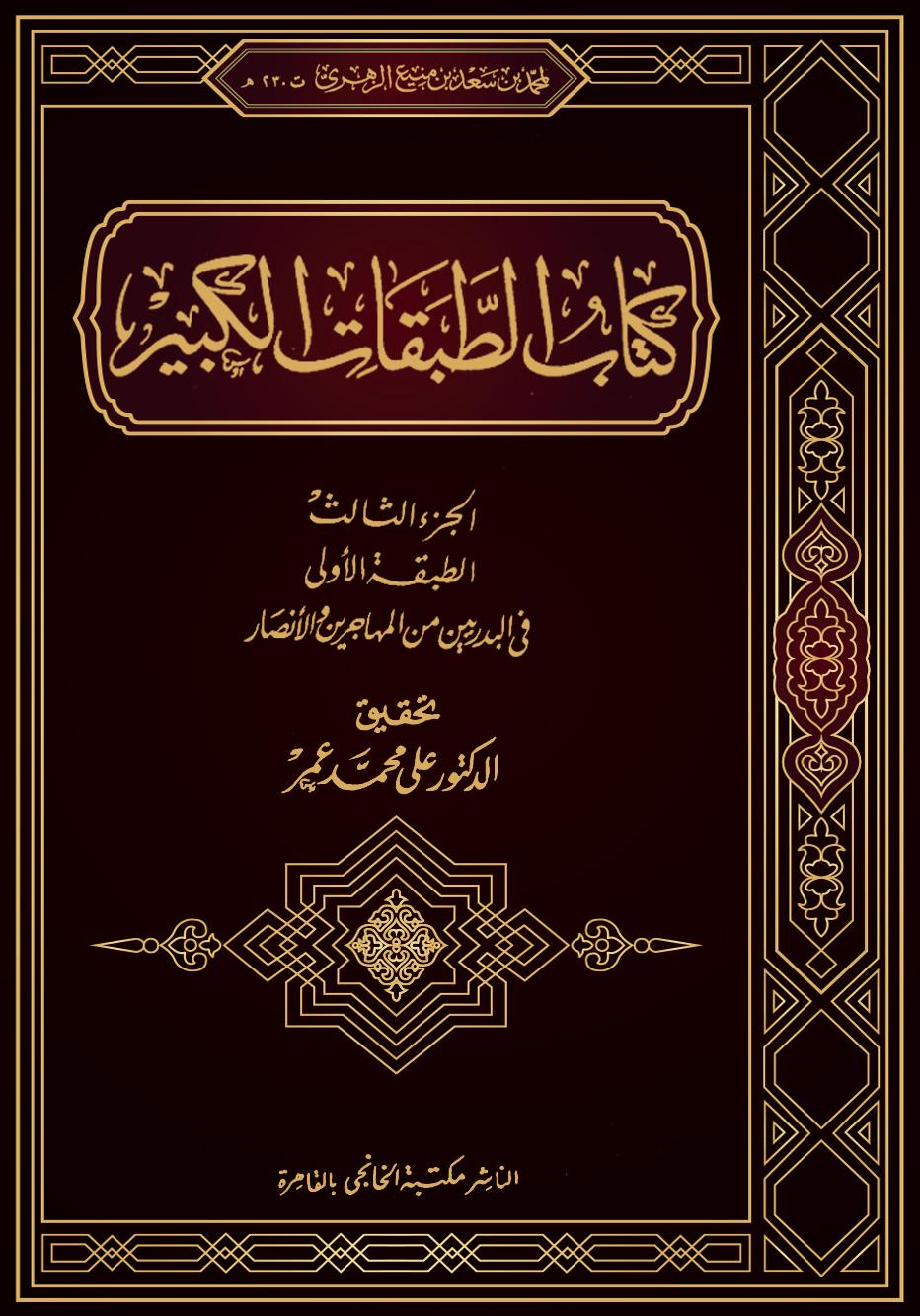 كتاب الطبقات الكبير (الجزء الثالث: الطبقة الأولى في البدريين من المهاجرين والأنصار)