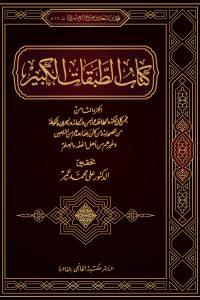 كتاب الطبقات الكبير (الجزء الثامن: فيمن كان بمكة والطائف واليمن واليمامة والبحرين والكوفة)
