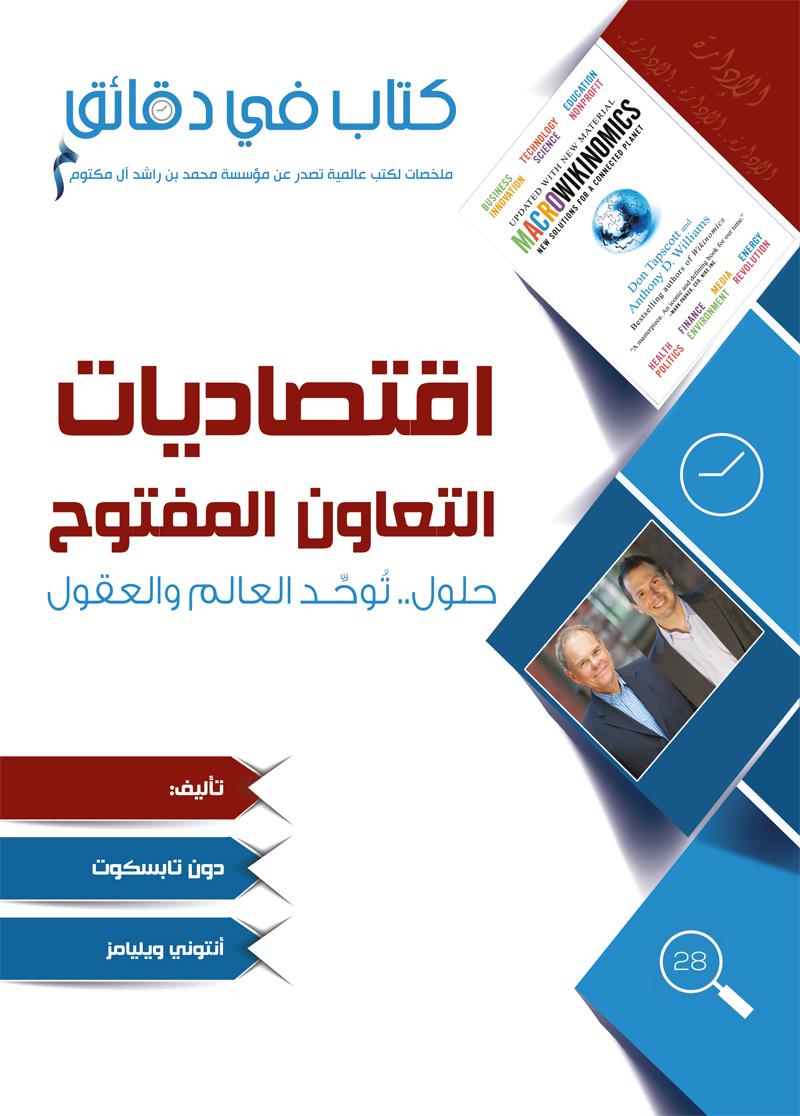 كتاب في دقائق اقتصاديات التعاون المفتوح