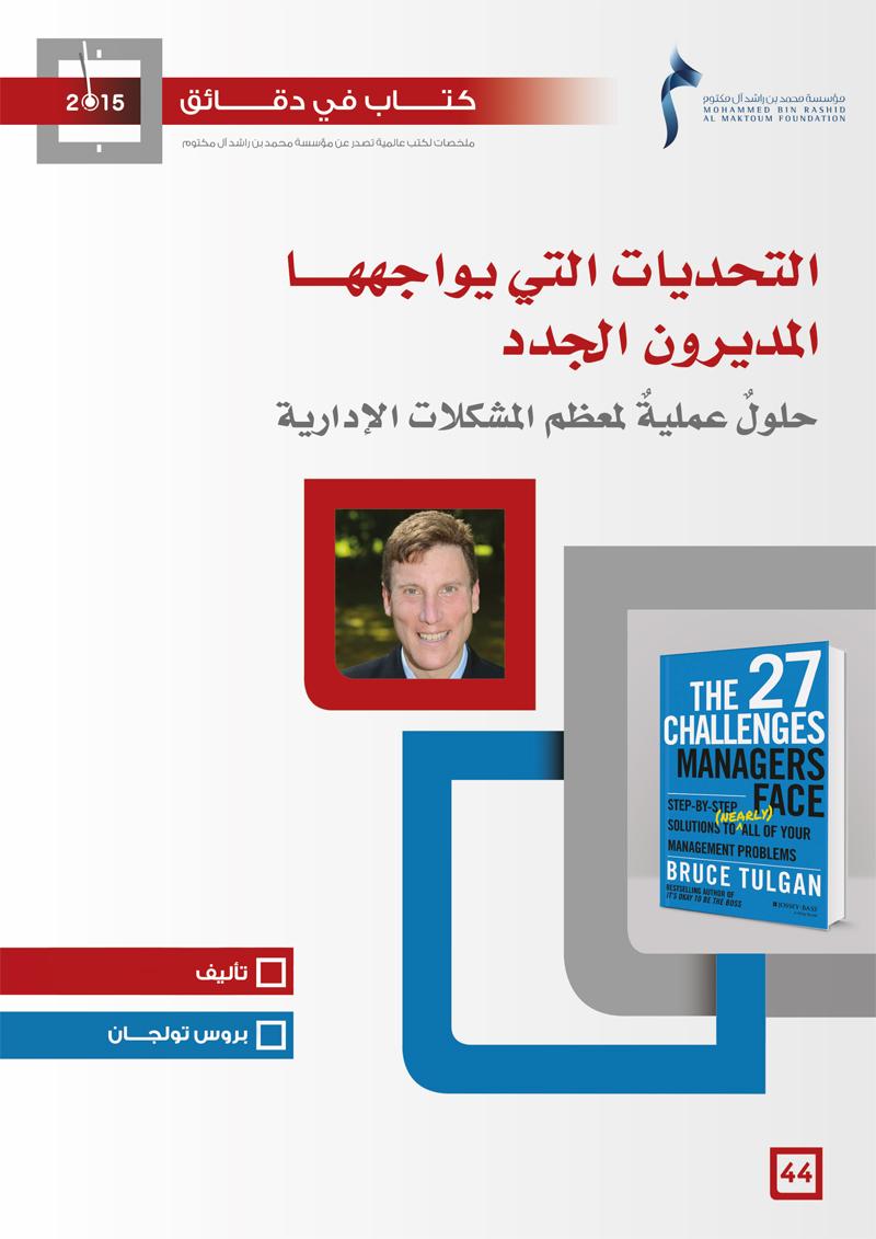 كتاب في دقائق التحديات التي يواجهها المديرون الجدد