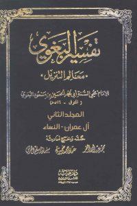 معالم التنزيل (تفسير البغوي) المجلد الثاني: آل عمران – النساء