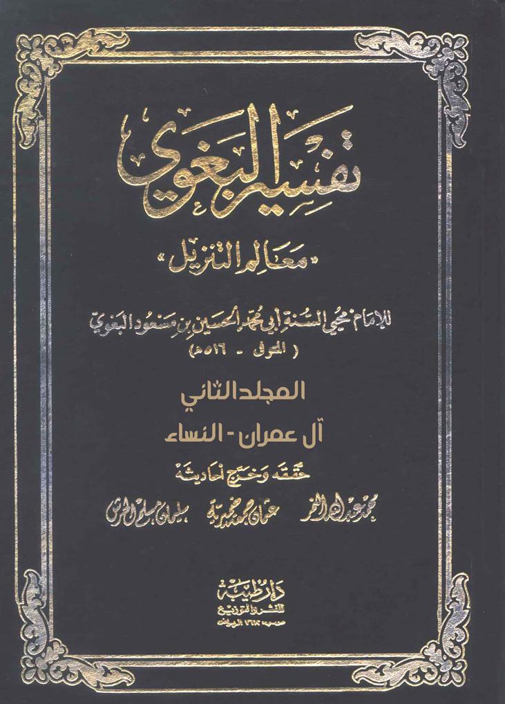 معالم التنزيل (تفسير البغوي) المجلد الثاني: آل عمران - النساء