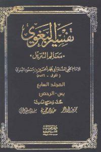 معالم التنزيل (تفسير البغوي) المجلد السابع: يس – الرحمن