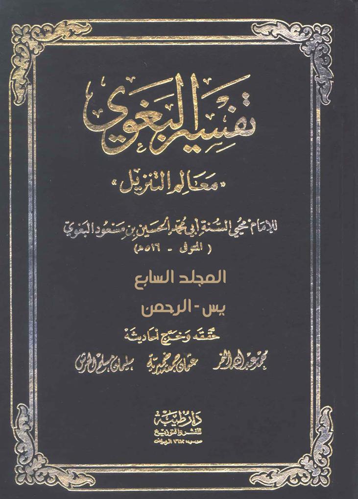 معالم التنزيل (تفسير البغوي) المجلد السابع: يس - الرحمن