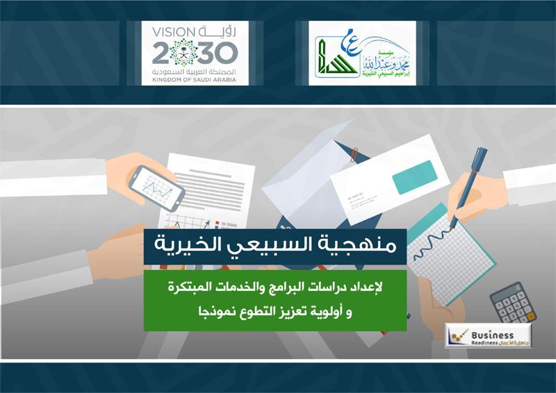 منهجية السبيعي الخيرية لإعداد دراسات البرامج والخدمات المبتكرة وأولوية تعزيز التطوع نموذجا
