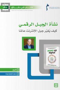كتاب في دقائق: نشأة الجيل الرقمي