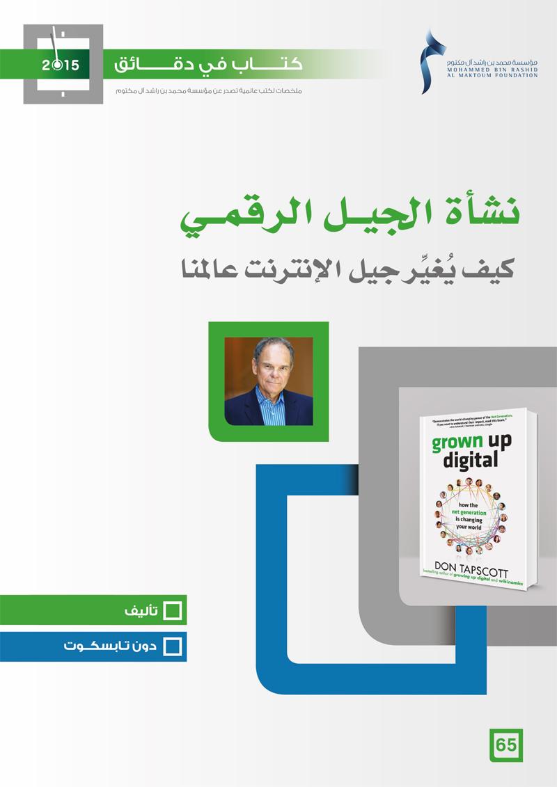 كتاب في دقائق نشأة الجيل الرقمي