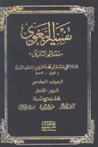 معالم التنزيل (تفسير البغوي) المجلد السادس: النور – فاطر