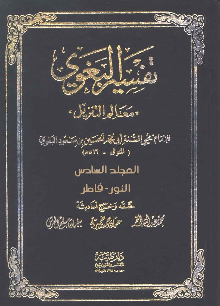 معالم التنزيل (تفسير البغوي) المجلد السادس: النور - فاطر