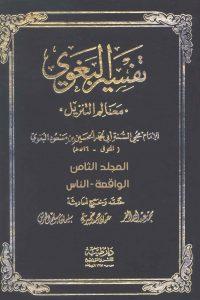 معالم التنزيل (تفسير البغوي) المجلد الثامن: الواقعة – الناس