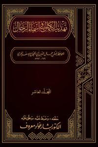 تهذيب الكمال في أسماء الرجال (المجلد العاشر – زيد – سعيد بن عبيد)