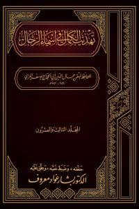 تهذيب الكمال في أسماء الرجال (المجلد الثالث والعشرون – عيس بن علي – قهيد)