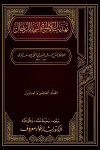 تهذيب الكمال في أسماء الرجال (المجلد الخامس والعشرون – محمد بن جعفر الهذلي – محمد بن عبد الرحمن)
