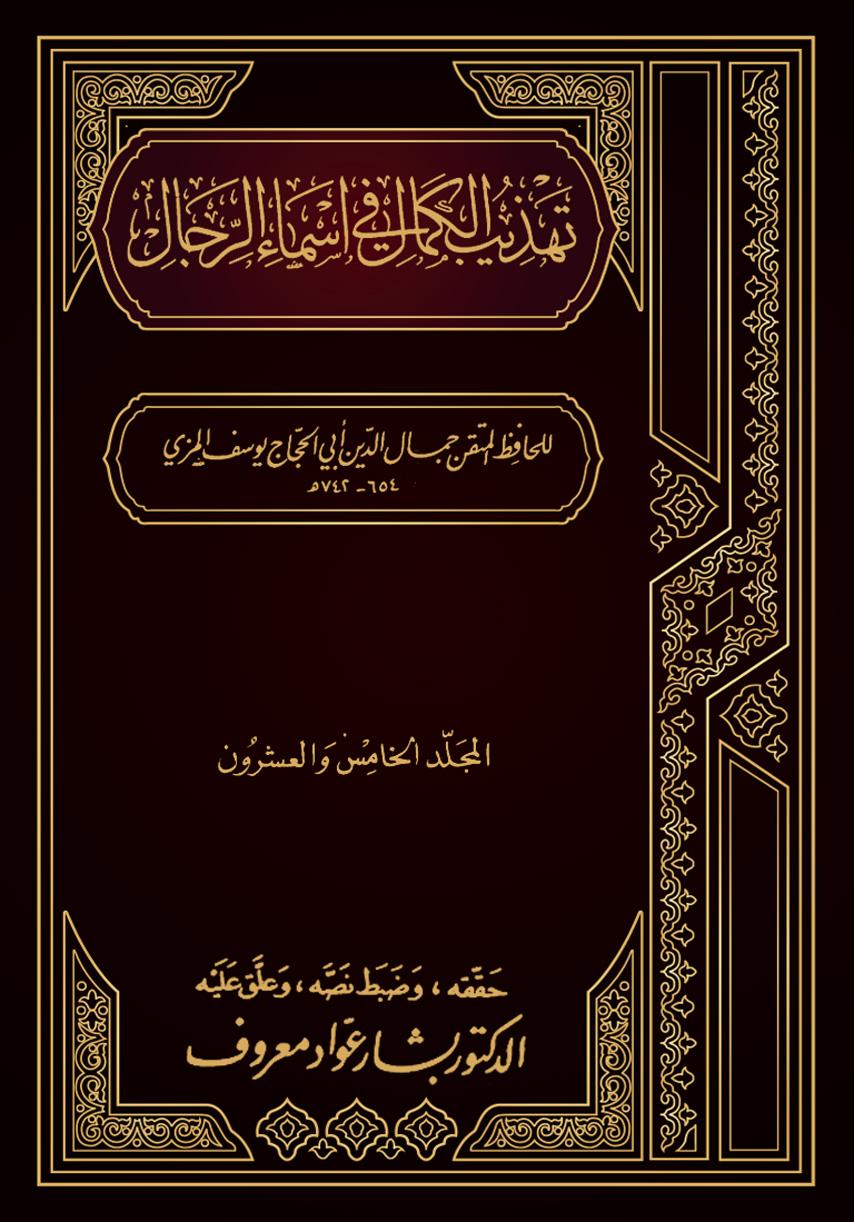 تهذيب الكمال في أسماء الرجال (المجلد الخامس والعشرون - محمد بن جعفر الهذلي - محمد بن عبد الرحمن)
