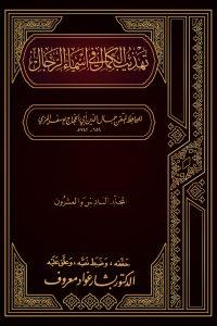 تهذيب الكمال في أسماء الرجال (المجلد السادس والعشرون – محمد بن عبد الرحيم – محمد بن يحي بن فياض)
