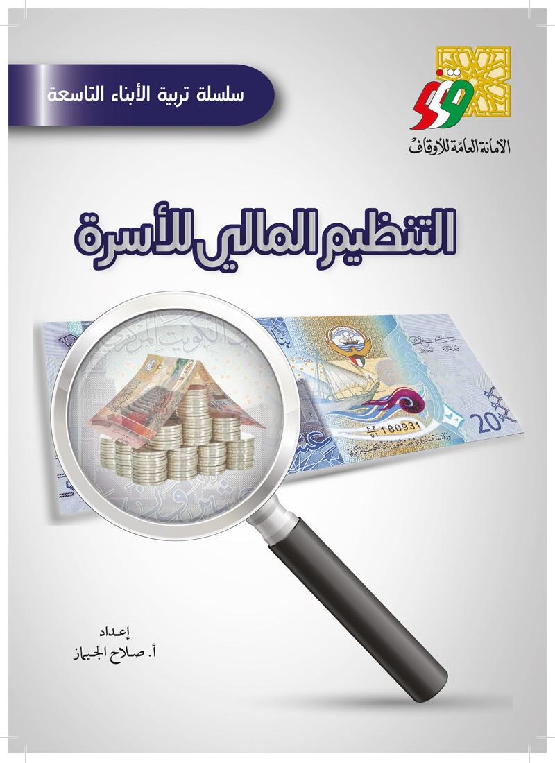 التنظيم المالي للأسرة