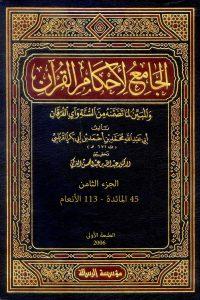 الجامع لأحكام القرآن ( الجزء الثامن- 45 المائدة – 113 الأنعام)