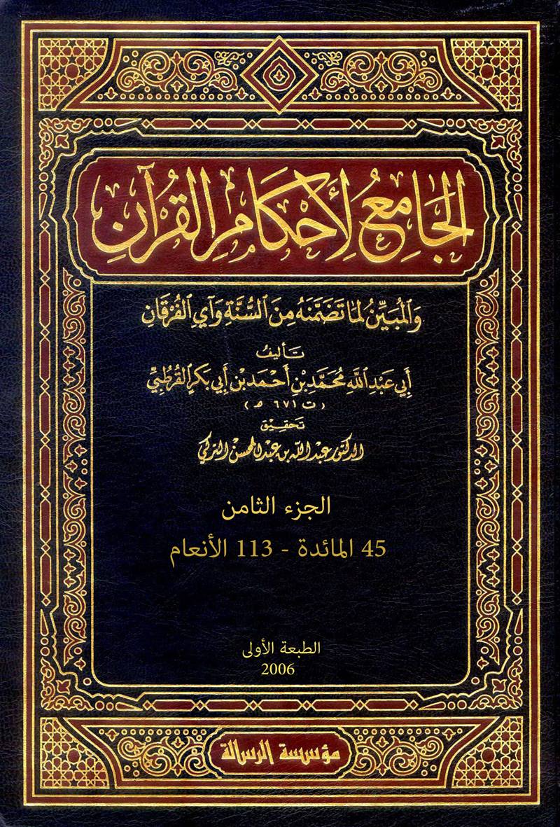الجامع لأحكام القرآن ( الجزء الثامن- 45 المائدة - 113 الأنعام)