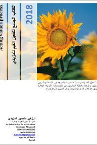 الكتاب الجامع لتفعيل القيم