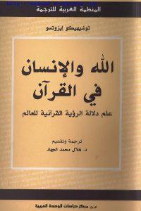الله والإنسان في القرآن علم دلالة الرؤية القرآنية للعالم
