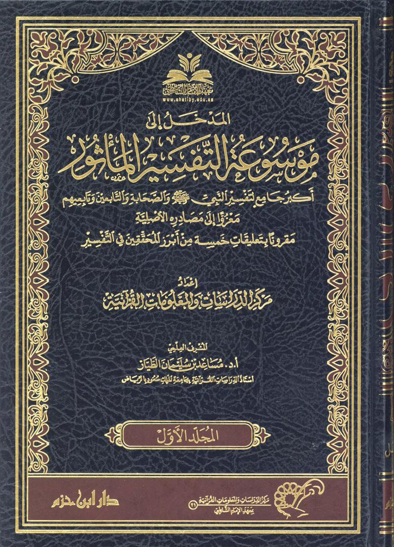 موسوعة التفسير المأثور (المجلد الأول)