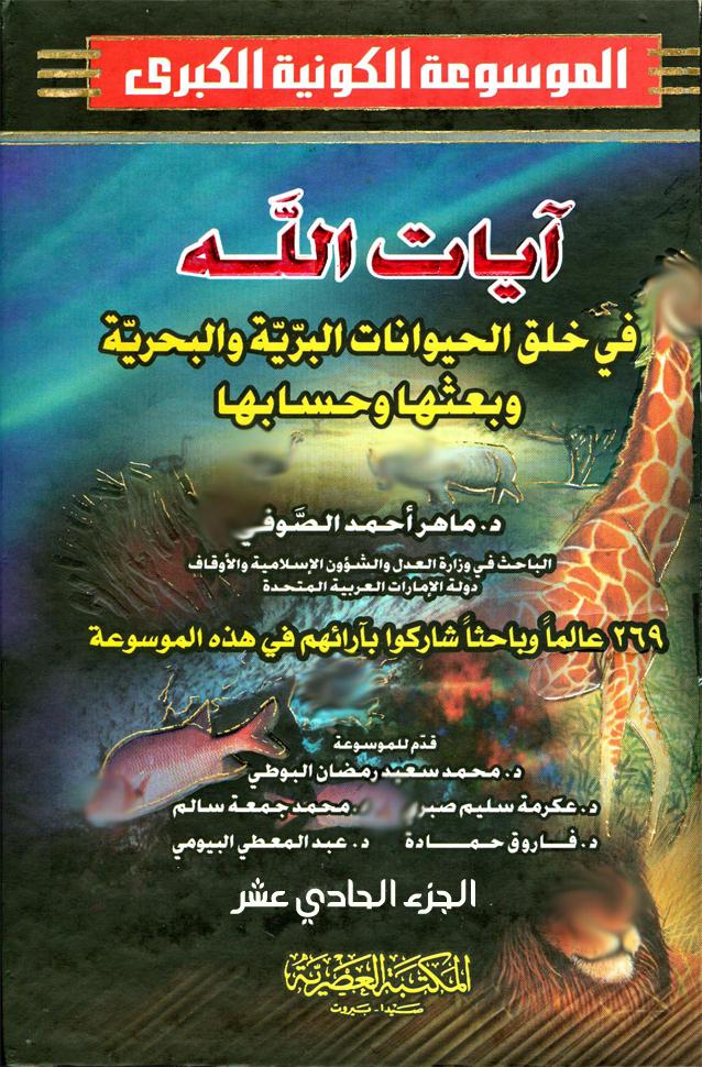 الموسوعة الكونية الكبرى (الجزء الحادي عشر: آيات الله في خلق الحيوانات البرية والبحرية وبعثها وحسابها)