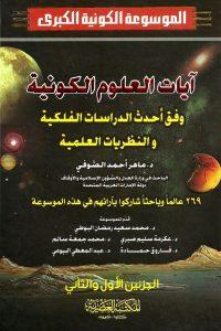 الموسوعة الكونية الكبرى (الجزئين الأول والثاني: آيات العلوم الكونية وفق أحدث الدراسات الفلكية والنظريات العلمية)