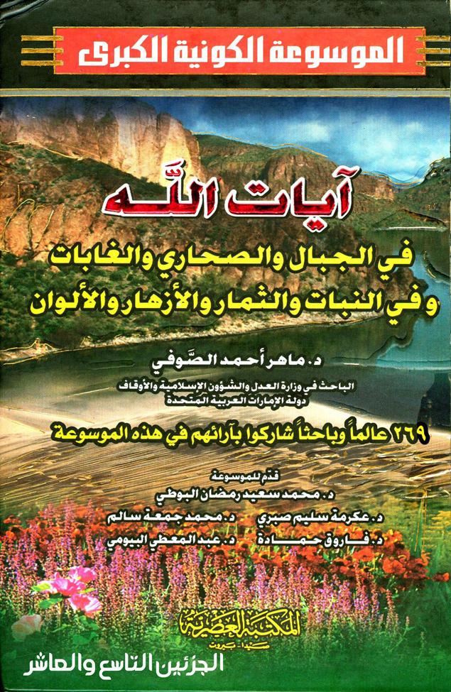 الموسوعة الكونية الكبرى (الجزئين التاسع والعاشر: آيات الله في الجبال والصحاري والغابات والنبات والثمار والأزهار والألوان)