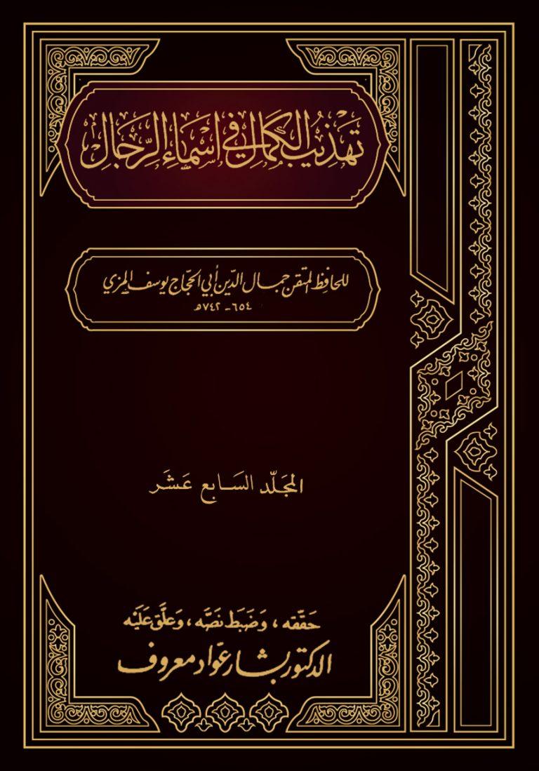 تهذيب الكمال في أسماء الرجال (المجلد السابع عشر - عبد الرحمن بن أبي بكرة - عبد الرحمن بن يزيد بن تميم)