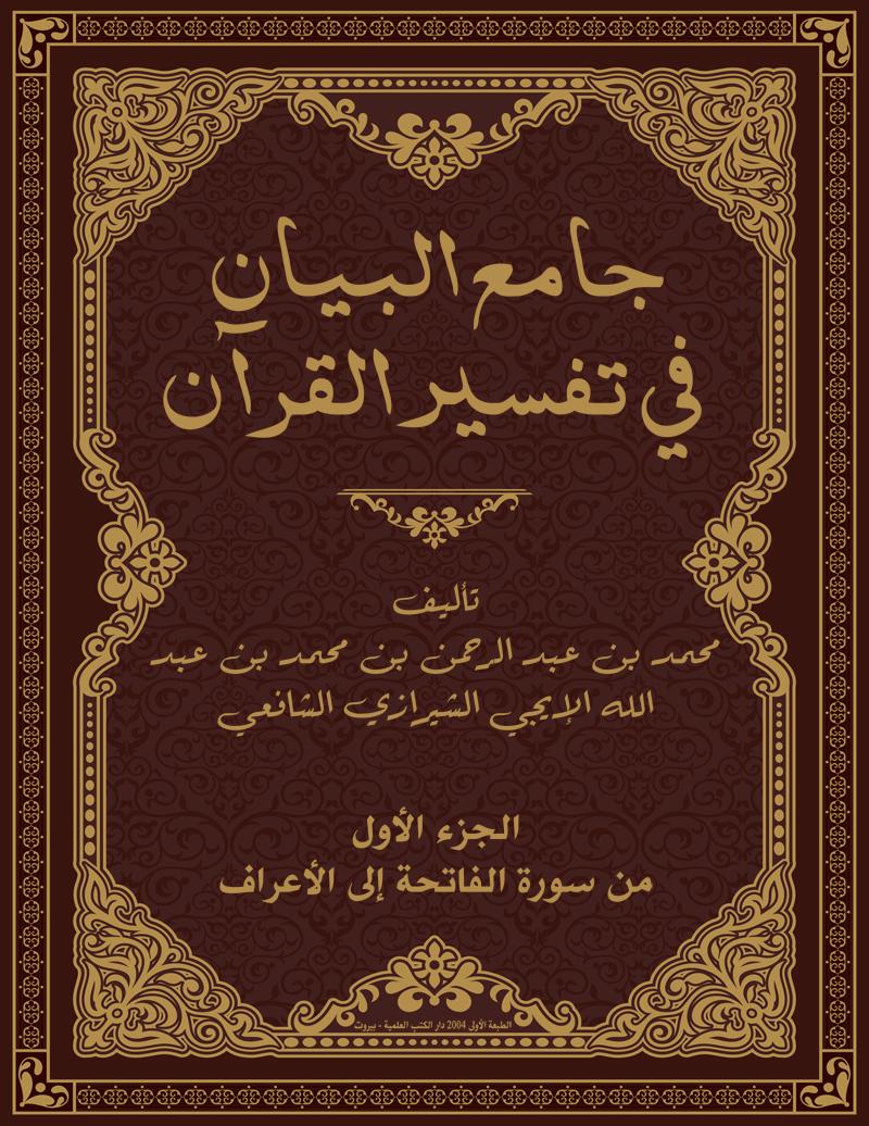 جامع البيان في تفسير القرآن (الجزء الأول: سورة الفاتحة الى الأعراف)