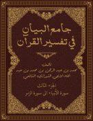 جامع البيان في تفسير القرآن (الجزء الثالث: سورة الأنبياء الى سورة الزمر)