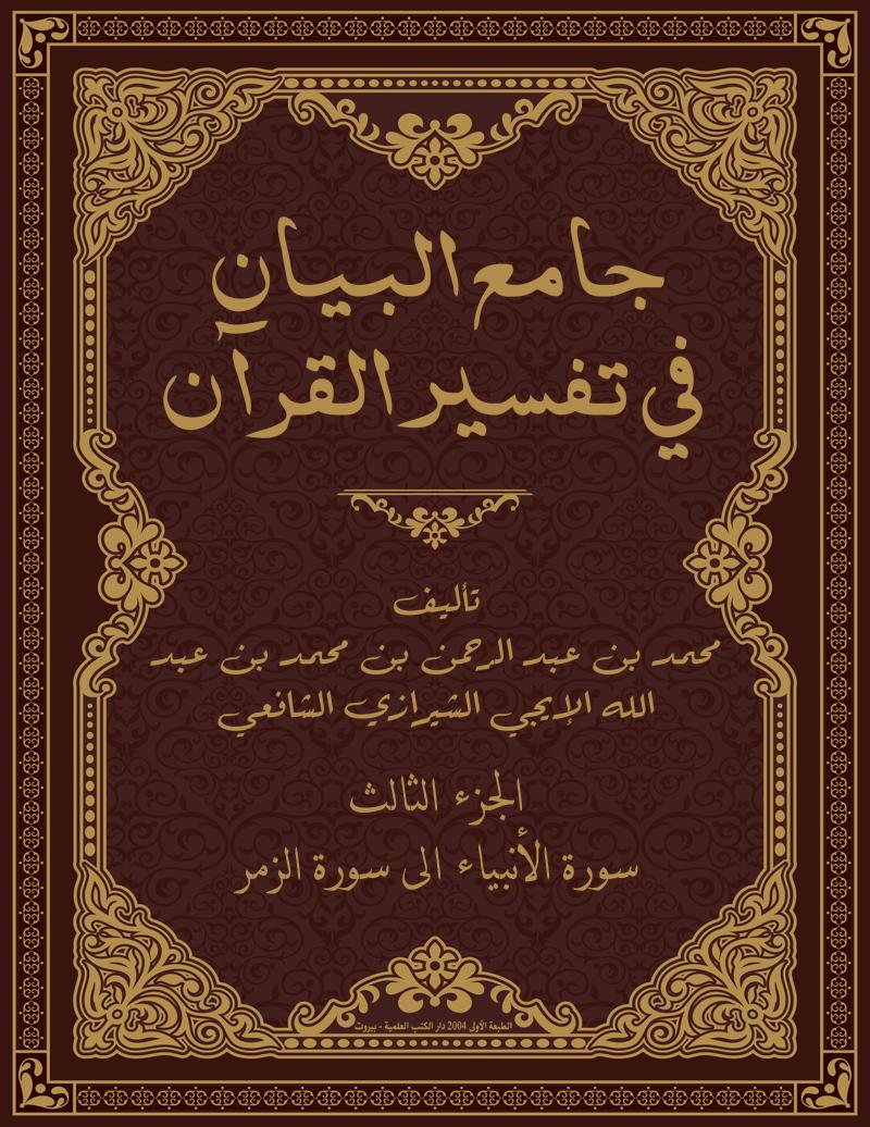 جامع البيان في تفسير القرآن (الجزء الثالث: سورة الانبياء الى سورة الزمر)
