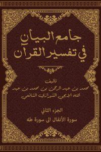 جامع البيان في تفسير القرآن (الجزء الثاني: سورة الأنفال الى سورة طه)