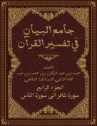 جامع البيان في تفسير القرآن (الجزء الرابع: سورة غافر إلى سورة الناس)