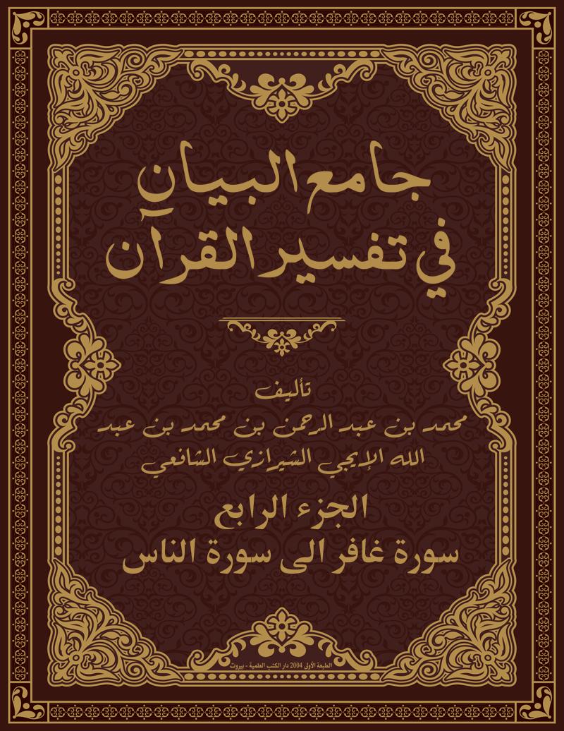 جامع البيان في تفسير القرآن (الجزء الرابع: سورة غافر الى سورة الناس)