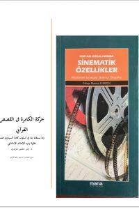 حركة الكامرة فى القصص القرآني